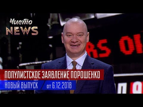 УНИКАЛЬНЫЕ Способности Януковича - Новый ЧистоNews от 06.12.2018