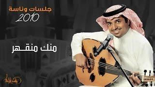 تحميل و مشاهدة راشد الماجد و أحمد الهرمي - منك منقهر (جلسات وناسه) | 2010 MP3