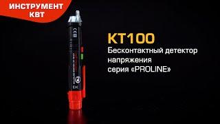 NCV detector «PROLINE» series KT100