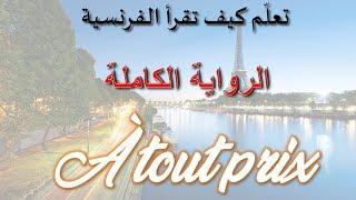 الرواية الفرنسية مهما كان الثمن كاملة مترجمة الى العربية