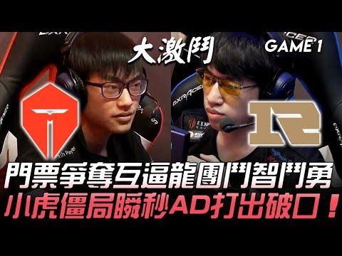 TES vs RNG 門票爭奪戰互逼龍團鬥智鬥勇 小虎僵局瞬秒AD打出破口!Game 1