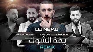 مازيكا محمد السالم - علي جاسم - مصطفى العبدالله - يمة الشوك(ريمكس ديجي نيمو - معزوفات)  2020  REMIX DJ NEMO تحميل MP3