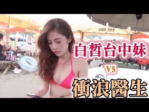 #18黑男邱比特 : 白皙台中妹vs衝浪醫生(柯P學生) ( street matching gals in Taipei )-海灘特輯