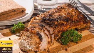 Невероятно Нежное И Вкусное Запеченное Мясо В Духовке | ГОТОВИМ ДОМА с Оксаной Пашко