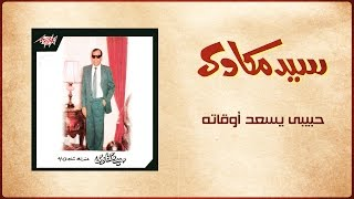 تحميل و مشاهدة Habiby Yesaed Awaato - Sayed Mekawy حبيبي يسعد أوقاته - سيد مكاوي MP3