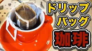 器具がなくても大丈夫!ドリップバッグで美味しいコーヒーを/OkaffeKyoto