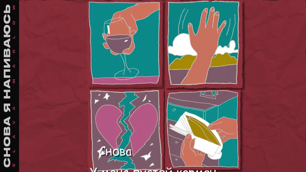 Slava Marlow — Снова я напиваюсь