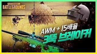 AWM + 15배율 3뚝배기 브레이커  / [배틀그라운드] 빅헤드