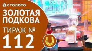 Столото представляет |  Золотая подкова - тираж №112 от 22.10.17