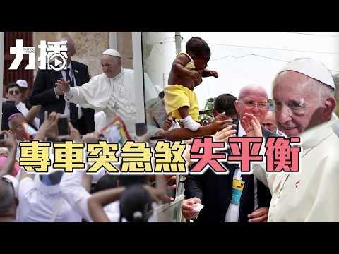 教宗失平衡左眼撞傷流血瘀腫