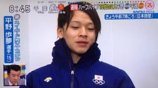 平野歩夢平岡卓メダル獲得