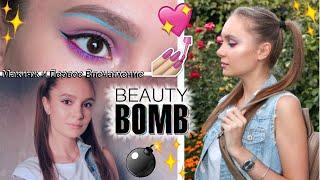 Косметика BEAUTY BOMB | Макияж и Первое Впечатление