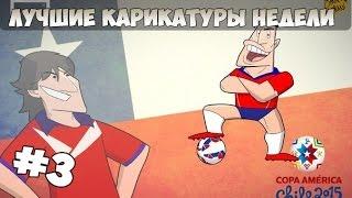 Лучшие футбольные карикатуры недели [#3] Чили - победители Copa America и Чех в Арсенале!