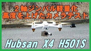 Hubsan H501S 2軸ジンバル軽量化 高度を上げたカメラテスト