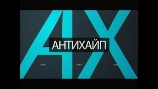 АНТИХАЙП (Рика ТВ) от 19 июля 2018 года