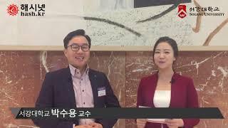 [해시넷]서강대학교 박수용 교수 인터뷰