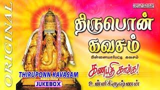 Thirupon Kavasam   Unnikrishnan   Vinayagar   Devotional