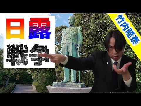 竹内の日本史 戦略図解ボード #057 日露戦争1