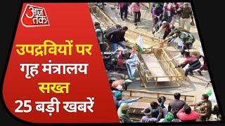 Hindi News Live: Delhi उपद्रवियों पर गृह मंत्रालय सख्त I Top 25 I January 28, 2021