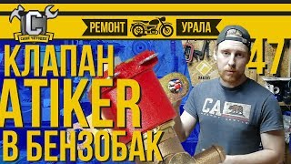 Ремонт мотоцикла Урал #47 - Установка электромагнитного клапана в бензобак, вместо штатного кранника