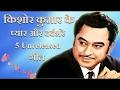 5 Unreleased Songs of Kishore Kumar