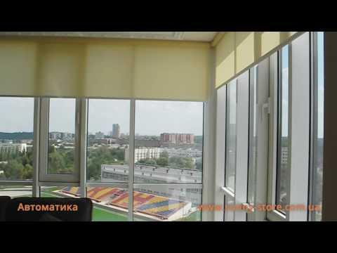 Автоматические рулонные шторы на управлении