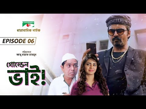 Golden Bhai | Drama Serial | Episode 06 | Afran Nisho | Prova | Aparna Ghosh | Channel I TV