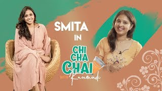 Singer Smita Exclusive Interview || Chi Cha Chai with Kaumudi || SillyMonks Tollywood