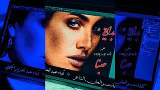 تحميل اغاني بداية حبنا /عبد العزيز الجهني 2020جديد MP3