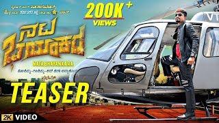 Nata Bhayankara Teaser | Kannada New Teaser 2019 | Sai Kumar, Pratham, Leelavathi, Kuri Prathap