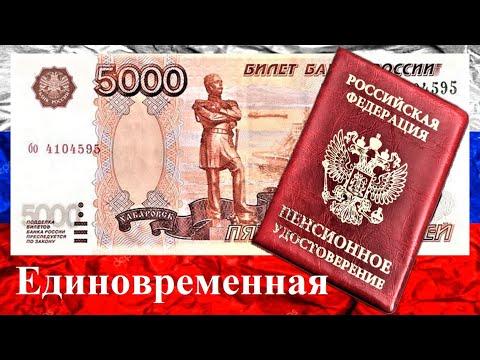 Пенсии 5 Тысяч Рублей Единовременная Выплата Всем Пенсионерам от Президента России
