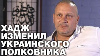 Хадж навсегда изменил украинского полковника