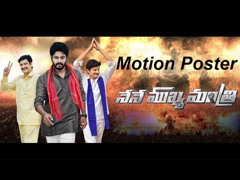 nene-mukyamantri-movie-motion-poster