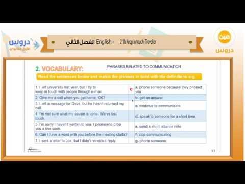 الأول الثانوي | لفصل الدراسي الثاني 1438 | الانجليزية | 2 1b keep in tuch