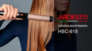 Плойка-випрямляч Ardesto HSC-618