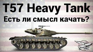 T57 Heavy Tank - Есть ли смысл качать?
