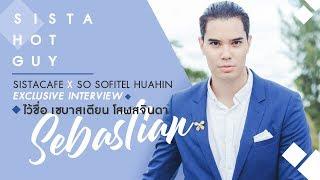 SISTA HOT GUY  Hi! I'm Sebastian ผมอยากเป็น ผอ. ที่หล่อที่สุดครับ !!!
