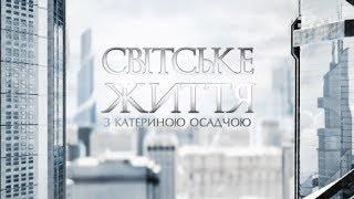 Світське життя: Віденський бал у Києві, показ весільних суконь у Барселоні і зіркові матусі