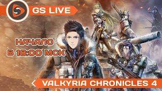 Valkyria Chronicles 4. Стрим GS LIVE