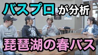 【Kumiのちょこっとバスフィッシング】今年の春の琵琶湖のバスは?