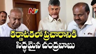Chandrababu To Attend JDS Public Meet At Mandya || Karnataka Elections 2019