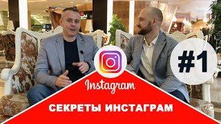 Секреты Instagram – часть 1 [ клиенты из инстаграм ]