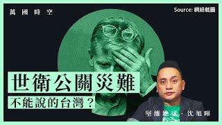 【萬國時空.沈旭暉 004】世衛公關災難:不能說的台灣?🇺🇳🇹🇼