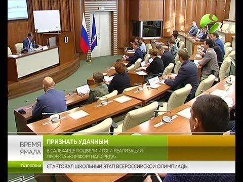 Ямал затратил на обустройство городов 400 миллионов