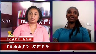 ESAT Yetsehafian Demitsoch Reeyot with Tigist on የጎደሉ ገጾች