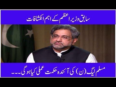 1 July 2018 Top Story @7 Shahid Khaqan Special| Kohenoor News Pakistan