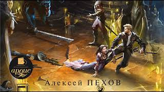 Алексей Пехов – Проклятый горн. [Аудиокнига]
