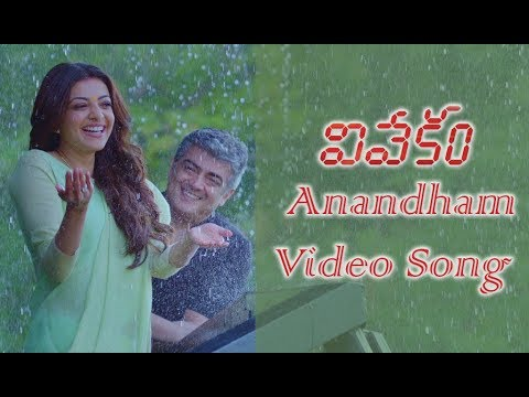Aanandam Video Song From Vivekam | Ajith Kumar | Kajal Aggarwal