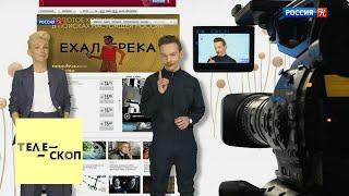 Эфир 19.01.2019 /Телескоп / Телеканал Культура