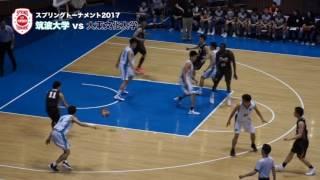 筑波大学vs大東文化大学 スプリングトーナメント2017(大学バスケ)